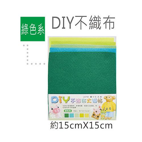 EFFORT 巨匠 UA758 DIY不織布 綠色系 15x15cm
