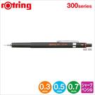 rOtring 300 0.5 mm/0.7mm 黑桿自動鉛筆