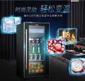 電子紅酒櫃 Haier/海爾 LC-120E120升玻璃門茶葉櫃保鮮冰櫃冰吧冷藏冰箱  支持外島DF