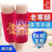電熱護膝保暖中老年老寒腿關節防寒艾灸炎發熱膝蓋理療熱敷儀男女 igo全館免運