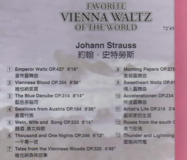 世界名曲 圓舞曲 第一輯 CD (音樂影片購)