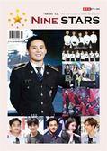 NINE STARS 臺灣版 6月號/2017 第1期