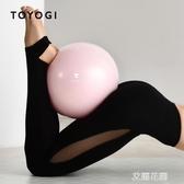迷你瑜伽球健身普拉提平衡防爆小球體操女『艾麗花園』