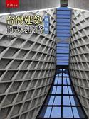 台灣的建築式樣脈絡