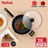 Tefal法國特福 新極致饗食系列28CM萬用型不沾深平底鍋(電磁爐適用)+玻璃蓋 SE-G1436695+SE-FP0028301