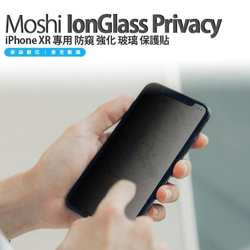 Moshi IonGlass Privacy iPhone XR 專用 防窺 強化 玻璃 保護貼