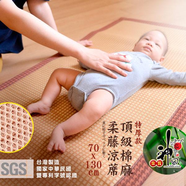 M號 3D頂級特厚 嬰兒/兒童 棉麻編織涼蓆 70x130cm 嬰兒床涼蓆 5星推薦《神田職人》