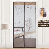 韓版防蚊磁性靜音條紋軟紗門簾 手工磁鐵免穿夏季臥室紗窗沙門