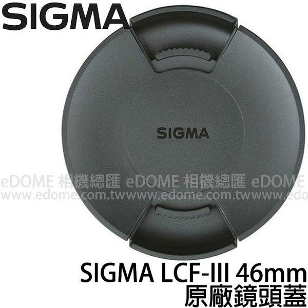 SIGMA LCF-III 46mm CAP 原廠內扣式鏡頭前蓋 (郵寄免運 恆伸公司貨)  鏡頭蓋