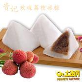 【土豆們】美人心姬冰粽 -貴妃玫瑰荔枝 (50g/顆_8顆/盒)端午節推薦