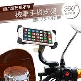 機車手機架 3.5-7吋手機支架 鷹爪手機夾 摩托車手機導航架 機車架【Q349】《約翰家庭百貨
