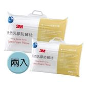 【3M專櫃周年慶天然乳膠防蹣枕2入合購3990