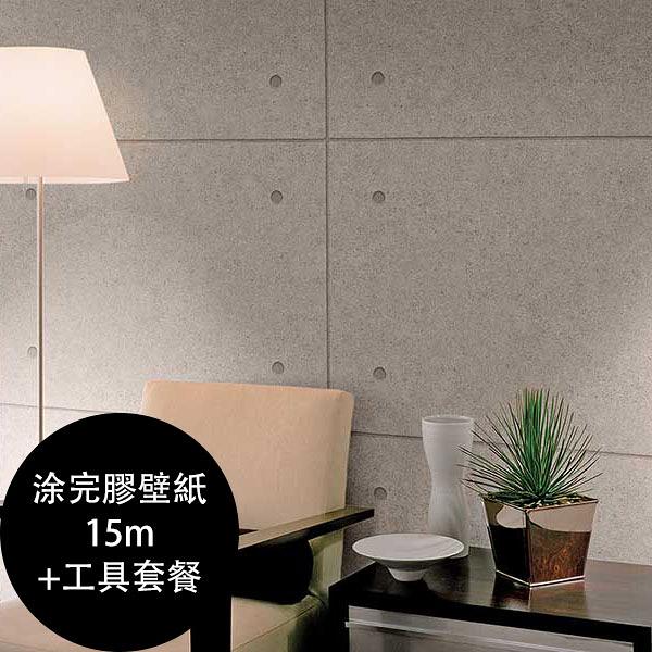 工業風水泥牆 灰色牆 混凝土紋壁紙 店面使用 日本製 TOLI WVP-9190【塗完膠壁紙15m+工具套餐】