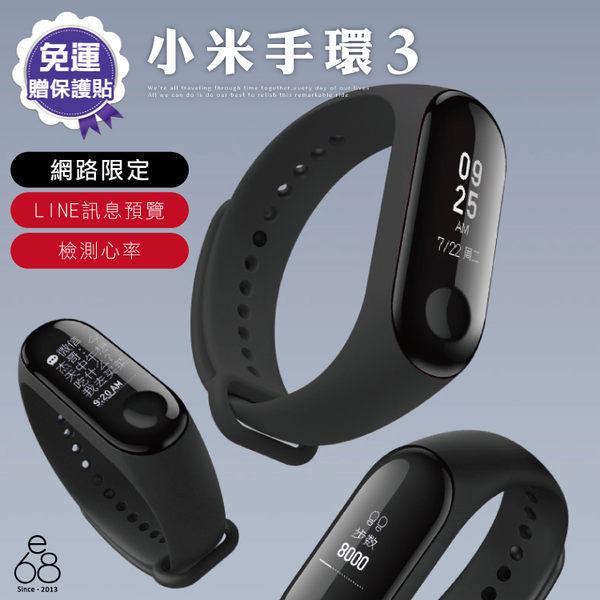 禮物首選! 小米手環3 贈保護貼 智慧 手錶 防水 測心跳 米家 運動 睡眠 手環 3代 觸控 支援繁體
