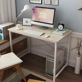 85折免運-電腦桌電腦桌台式桌簡易筆記本桌子家用辦公桌寫字台簡約書桌WY