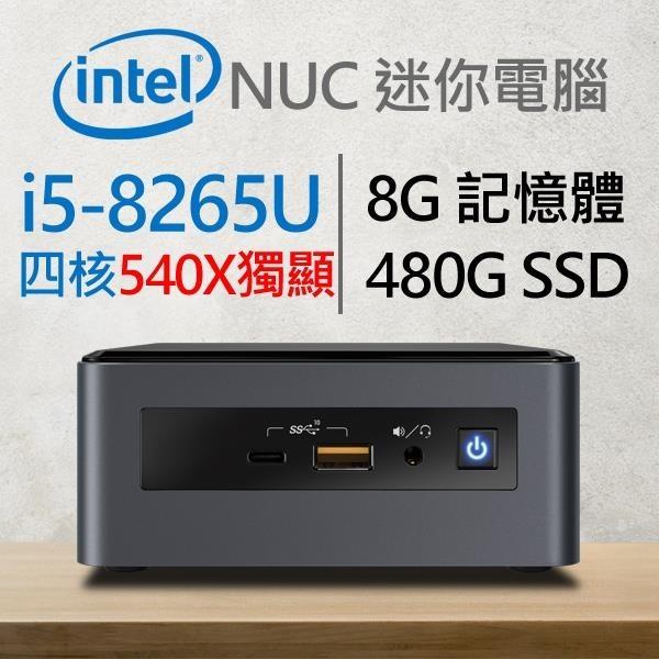 【南紡購物中心】Intel 小型系列【mini悍馬車】i5-8265U四核 540X 獨顯迷你電腦(8G/480G SSD)