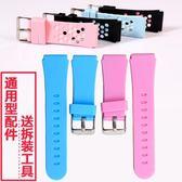 錶帶 通用型兒童電話硅膠表帶適用掌航手表帶學生