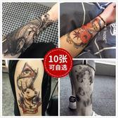 【一份10張】花臂紋身貼防水男女持久手臂刺青逼真身體彩繪遮疤【六月爆賣好康低價購】