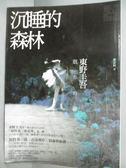 【書寶二手書T1/一般小說_LHO】沉睡的森林_葉韋利, 東野圭吾