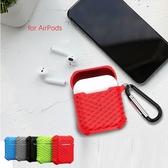 蘋果 AirPods 保護套 交換禮物 收納盒 網紋 耳機盒 Apple 藍牙