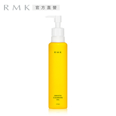 RMK 潔膚油(Smooth) 175mL