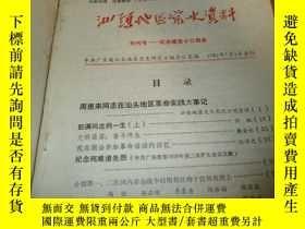 二手書博民逛書店罕見老游擊戰士李少雄藏本有簽名---汕頭地區黨史資料--創刊號-