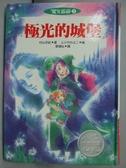 【書寶二手書T5/兒童文學_GCM】極光的城堡_周郁文
