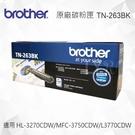 Brother TN-263BK 原廠黑色標準容量碳粉匣 適用 HL-L3270CDW/MFC-L3750CDW/MFC-L3770CDW