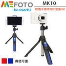 MeFOTO 美孚 MK10 (附藍芽遙...