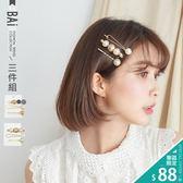 髮夾 優雅氣質皇冠鈕釦珍珠一字瀏海夾一卡三入組合-BAi白媽媽【196233】