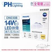 PHILIPS飛利浦 LED DN030B 14W 3000K 黃光 全電壓 15cm 崁燈 _ PH430881