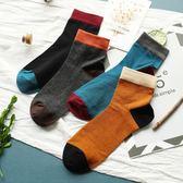 【4雙裝】簡約個性彩色拼色男士襪全棉透氣【聚寶屋】