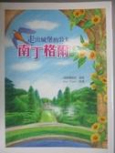 【書寶二手書T3/兒童文學_ZGL】走出城堡的公主:南丁格爾_滿貫編輯部