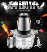 110V220V絞肉機碎肉機家用打肉蒜泥辣椒面機料理機家用豆漿攪拌機