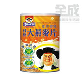 桂格即食大燕麥片1100g【全成藥妝】