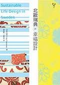 (二手書)北歐瑞典的幸福設計