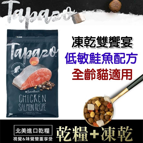 TAPAZO 特百滋 凍乾雙饗宴 - 全齡貓低敏鮭魚配方 ( 13磅)