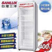 【台灣三洋 SANLUX】400公升直立式冷藏櫃(SRM-400RA)