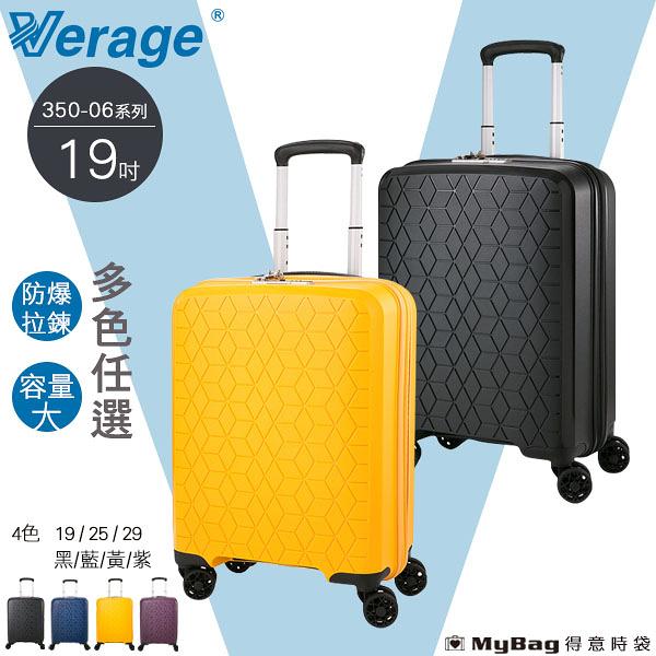 Verage 維麗杰 行李箱 19吋 鑽石風潮系列 登機箱 旅行箱 350-0619 得意時袋