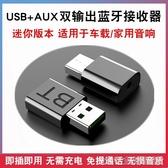 藍芽適配迷你USB雙輸出車載藍芽棒5.0接收器變無線AUX免提通話無損音樂 大宅女韓國館