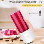 便攜式榨汁機家用水果小型充電迷你炸果汁機多功能電動學生榨汁杯