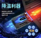 冰魔3筆記本散熱器抽風式側吸式14 15.6英寸聯想拯救者華碩戴爾HP神舟雷神電腦靜音