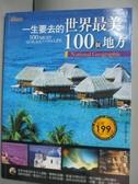 【書寶二手書T2/旅遊_ZEY】一生要去的世界最美100個地方_國家地理編委會