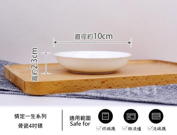 【堯峰陶瓷】餐桌系列 骨瓷 情定一生 骨瓷4吋碟 醬料碟/小菜碟   新居落成禮   現貨
