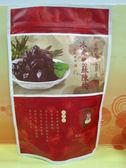 綠源寶 冰糖紫蘇陳梅250g/包