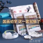 顏料國畫顏料12色初學者套裝繪畫24色美術入門教程水墨畫材料中國國畫盒裝兒 快速出貨