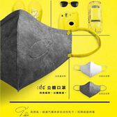 dc® 克微粒 奈米薄膜 立體口罩 (成人/兒童)(6片/盒) PM2.5防霾A級口罩 可清洗