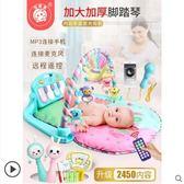 嬰兒腳踏鋼琴健身架0-1歲新生兒男女寶多功能腳踩玩具 東京戀歌
