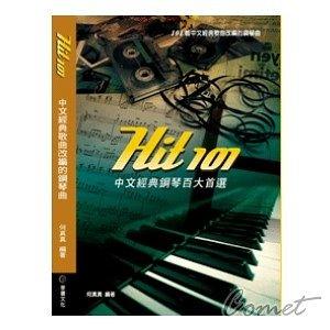 樂譜/鋼琴譜 ►Hit 101《中文經典鋼琴百大首選》(五線譜)中文經典歌曲改編的鋼琴曲