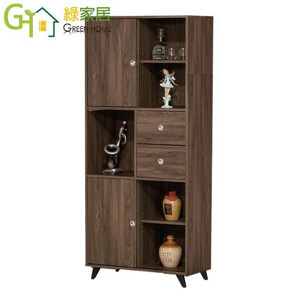 【綠家居】巴爾 時尚2.7尺二門高展示櫃/收納櫃